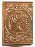 Israel Star of David Judaica copper matchbox cover